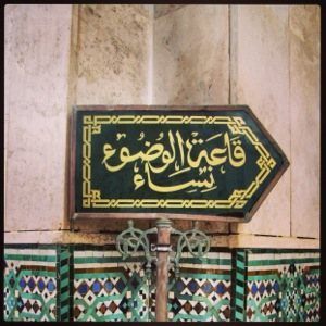 Sign at the entrance to the mosque