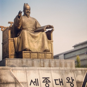 Statue of King Sejong the Great of Joseon